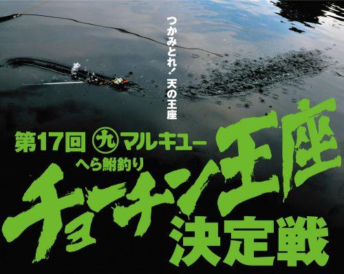 第17回マルキユーへら鮒釣りチョーチン王座決定戦