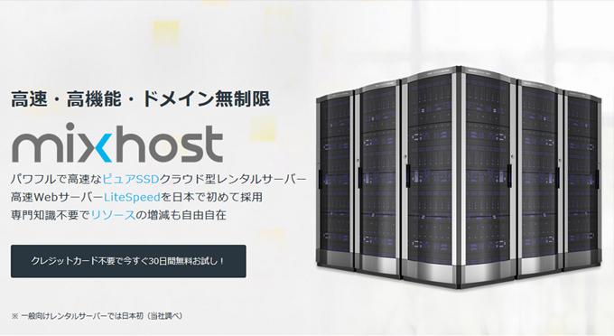 レンタルサーバーのmixhostpng