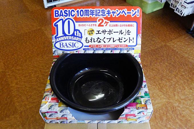 basic10周年記念キャンペーン