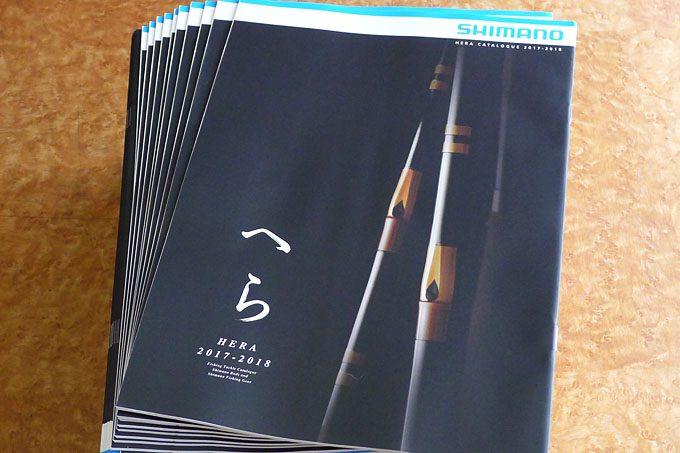 シマノへらカタログ2017