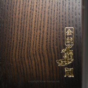 金鯱×かちどき ハリス箱 K706スリムタイプ(黒艶消し)