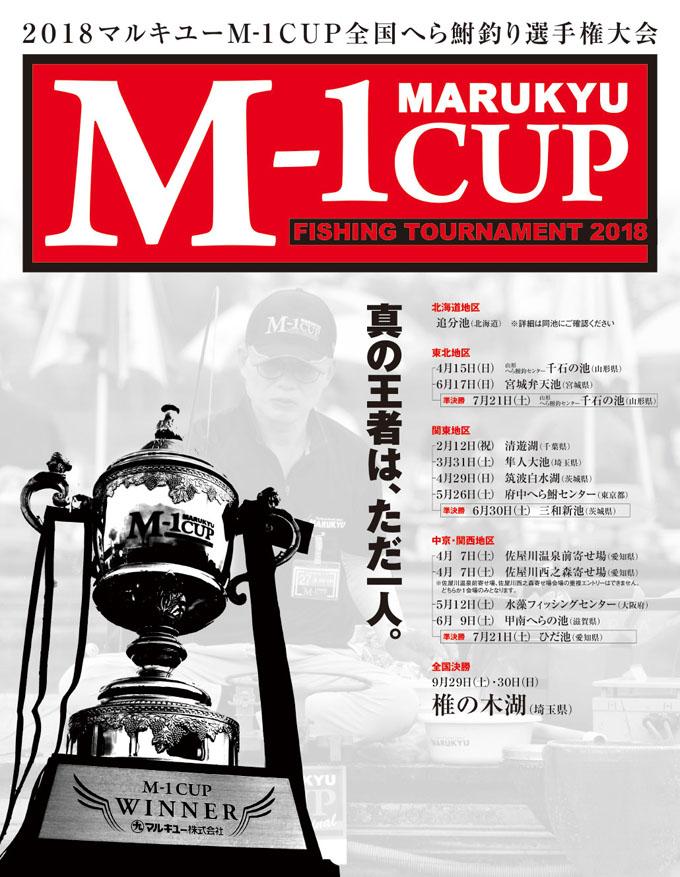 マルキユーM-1カップ2018