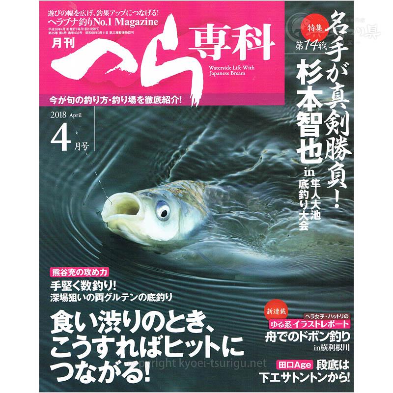 月刊へら専科4月号