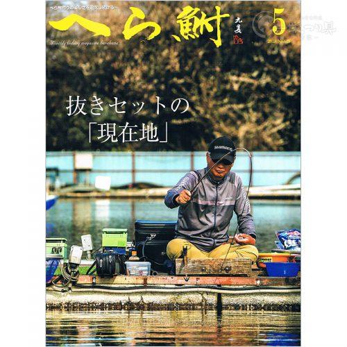 月刊へら鮒5月号