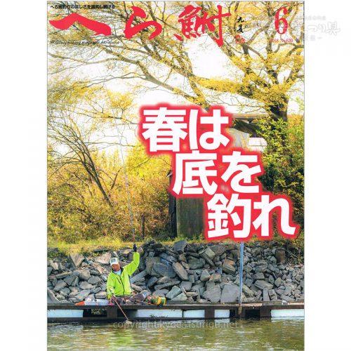 月刊へら鮒6月号