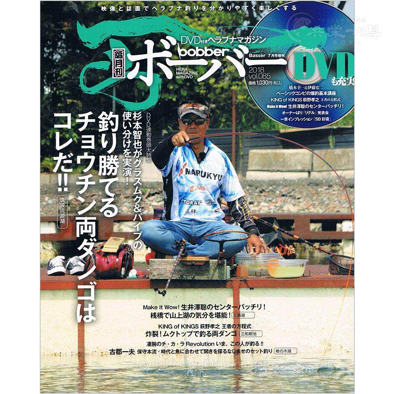 月刊ボーバー vol.085