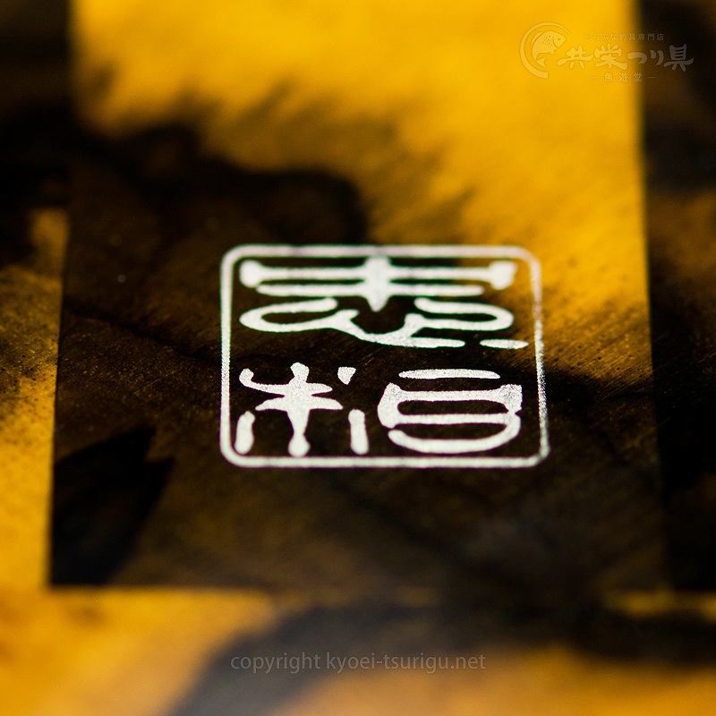 忠相 クワセ皿(シャム柿×黒柿)No.1