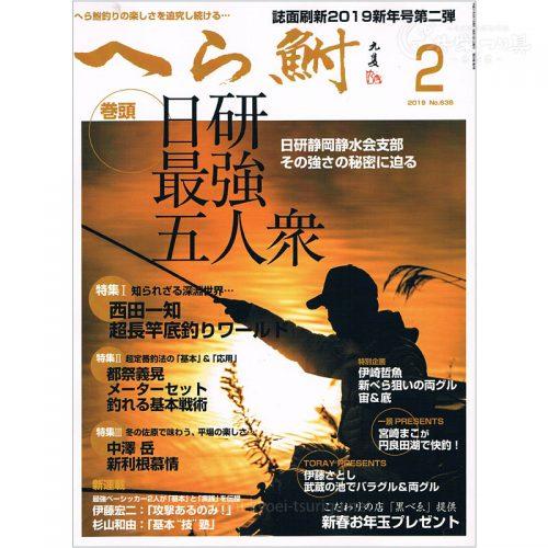 月刊へら鮒2月号