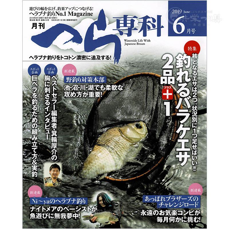 月刊へら専科6月号