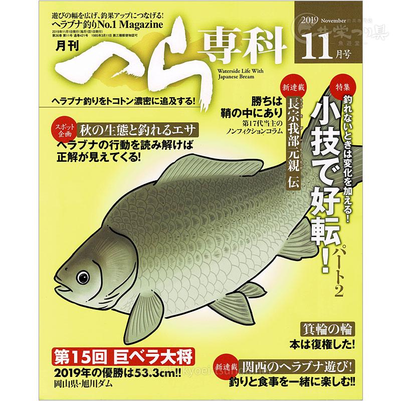 月刊へら専科11月号