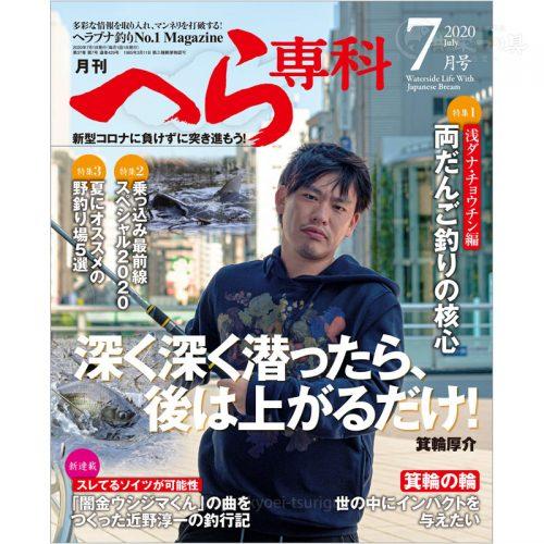 月刊へら専科7月号