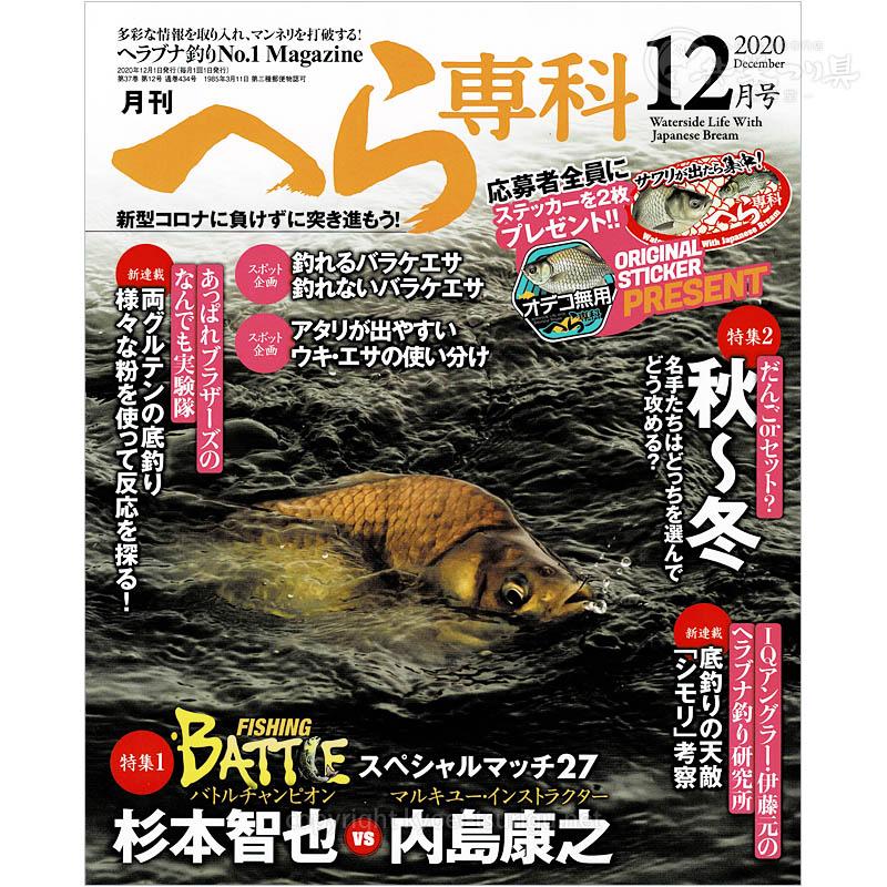 月刊へら専科12月号