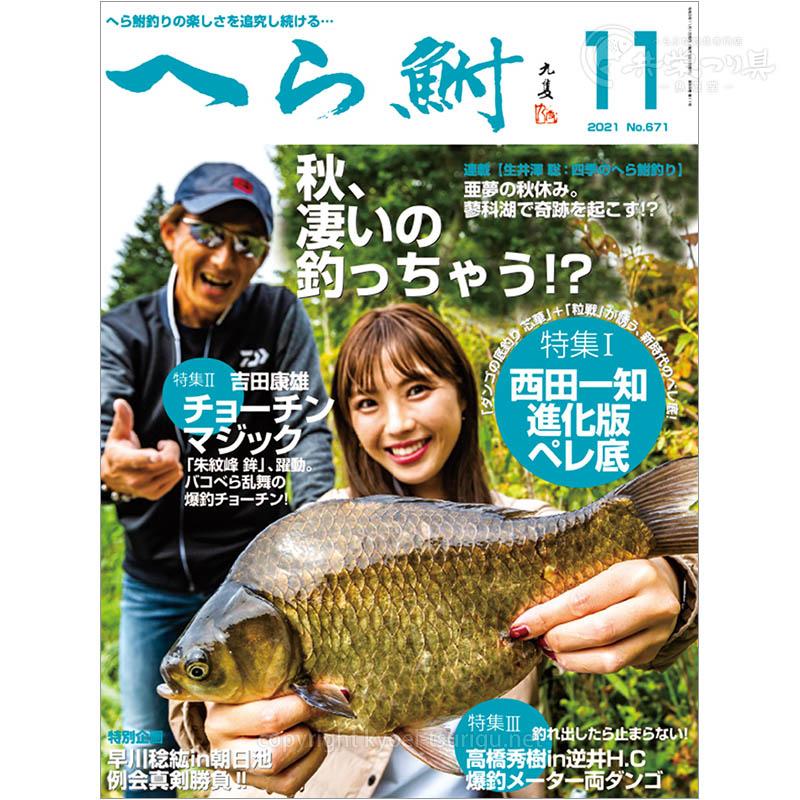 月刊へら鮒社11月号