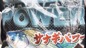 マルキユーのへらエサ新商品「サナギパワー」の発売日が決定