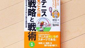 テニスまるごと一冊戦略と戦術1
