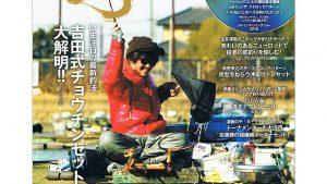 DVD付ヘラブナマガジン「隔月刊 ボーバー /vol.083」入荷しました